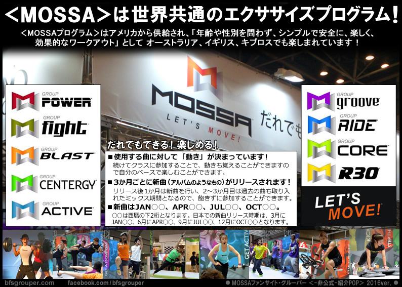 MOSSAは世界共通のエクササイズプログラム!