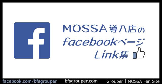 MOSSA導入店facebookリンク
