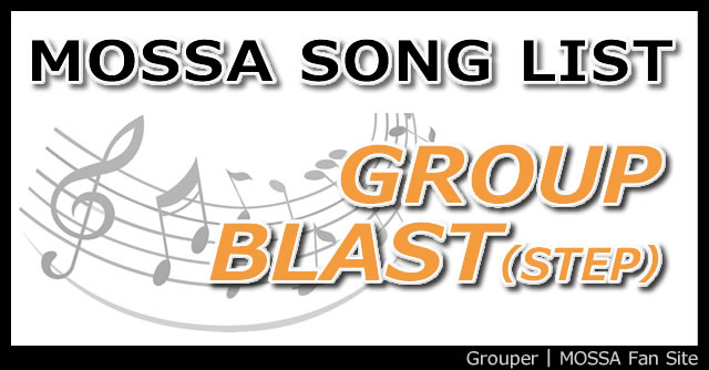 GroupBlast/GroupStep使用曲全リスト