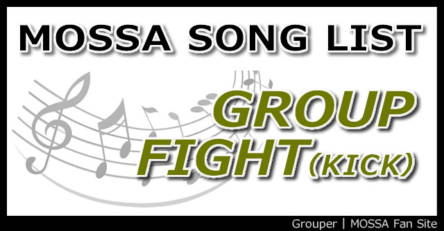 GroupFight/GroupKick曲リスト