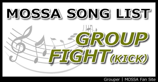 GroupFight/GroupKick使用曲全リスト