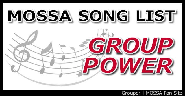GroupPower使用曲全リスト