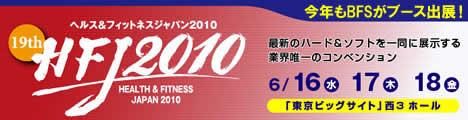 HFJ2010/2010.06.16-18