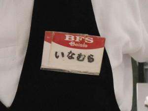 BFS!でもこちらはベイシアフードサービスのBFS