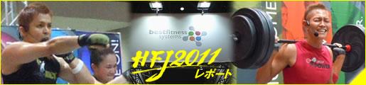 HFJ2011/2011.06.08-10