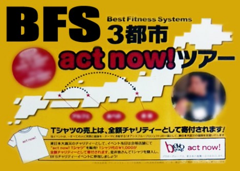 BFS3都市ツアー2011