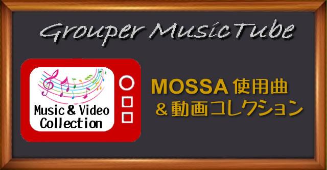 MOSSA使用曲動画コレクション