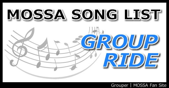GroupRide使用曲全リスト