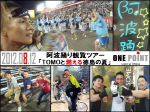 阿波踊り観覧ツアー/ワンポイント20120812(徳島)