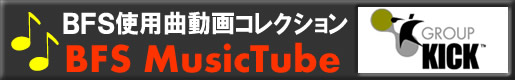 BFS使用曲動画コレクションGroupKick