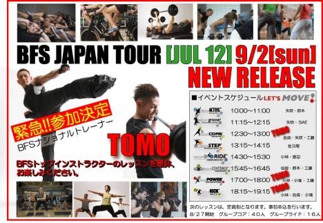 Jul12 Release