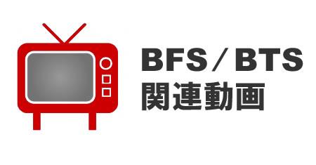 BFS関連動画