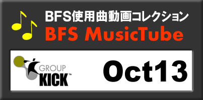 musictube_oct13kick