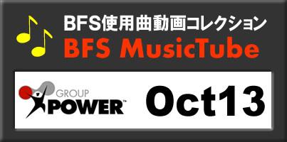musictube_oct13power