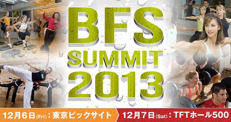 BFSサミット2013