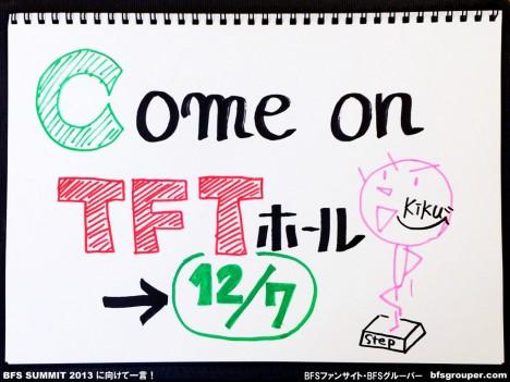 summit_pop_kiku20131128
