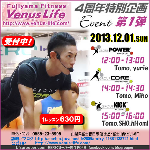 pop20131201_venuslife