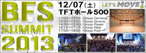 BFSサミット2013年12月7日(土)開催!