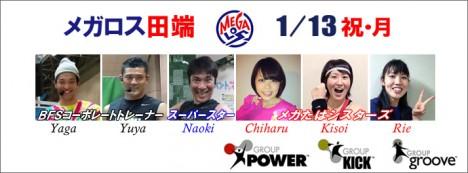 【Yuya+Yaga】メガロス田端(東京)【01/13(祝・月)】