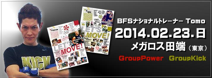 20140223(土)TOMO新曲JAN14イベント/メガロス田端