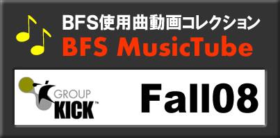 BFS使用曲動画コレクションFall08