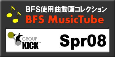 BFS使用曲動画コレクションSpring08