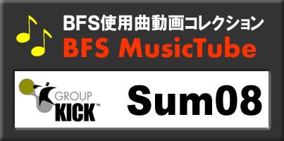 BFS使用曲動画コレクションSummer08