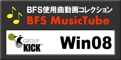 BFS使用曲動画コレクションWinter08
