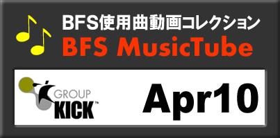 musictube_apr10kick