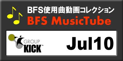 musictube_jul10kick
