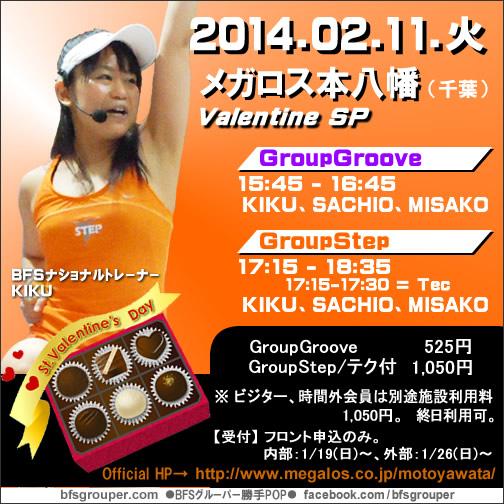 【Event/KIKU】メガロス本八幡20140211(火)