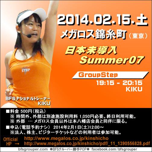 20140215(土)Kiku GroupStep日本未導入Summer07/メガロス錦糸町