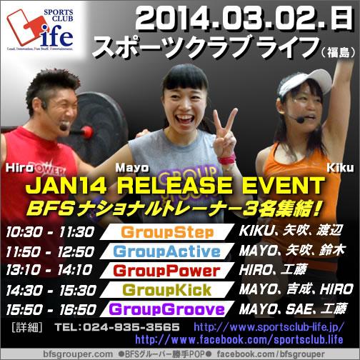 【Event/Mayo・Kiku・Hiro】スポーツクラブライフ【JAN14新曲】20140302(日)
