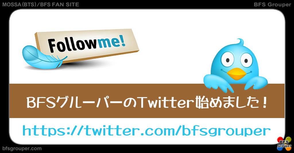 20140310_twitter_followme