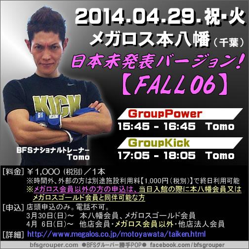 2014_pop0429motoyawata