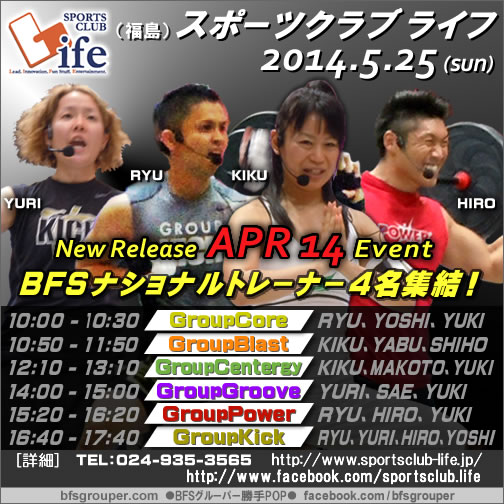【Kiku/Yuri/Ryu/Hiro】スポーツクラブライフ(福島)【5/25(日)】