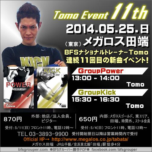 【Tomo】メガロス田端(東京)【5/25(日)】