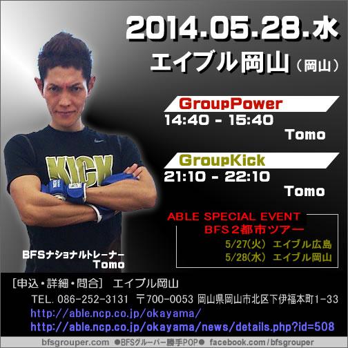 【Tomo】エイブル岡山(岡山)【5/28(水)】
