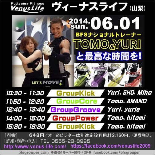 【Tomo/Yuri】ヴィーナスライフ(山梨)【6/1(日)】
