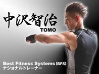 中沢智治:MOSSAナショナルトレーナー/TOMO さんのBlog