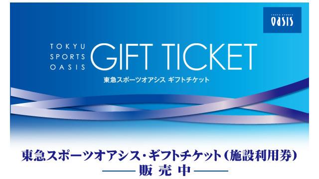等級スポーツオアシス・ギフトチケット(施設利用券)発売中