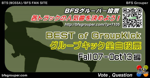 グループキック全曲投票Fall07-Oct13編
