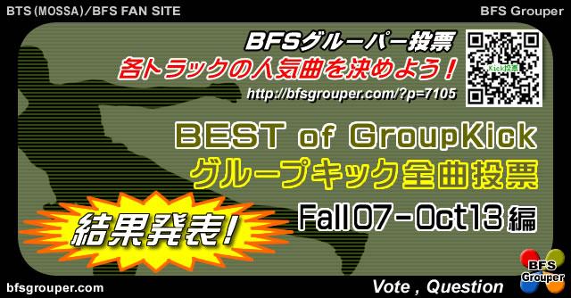 GroupKick全曲投票集計結果発表!