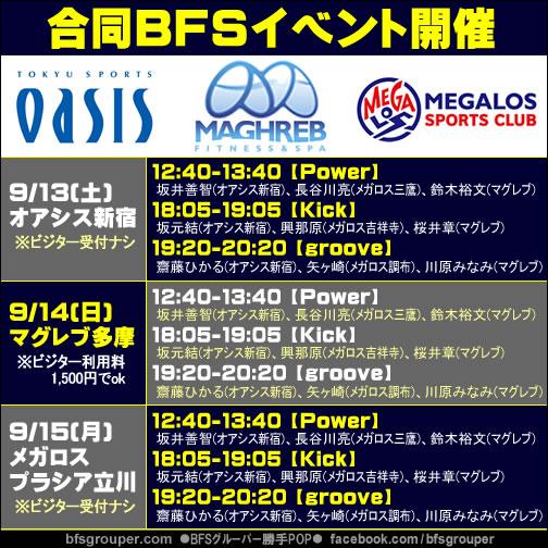 3社合同イベント2014