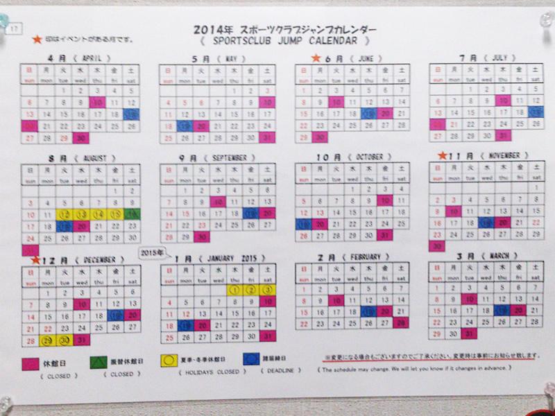 スポーツクラブジャンプ営業カレンダー