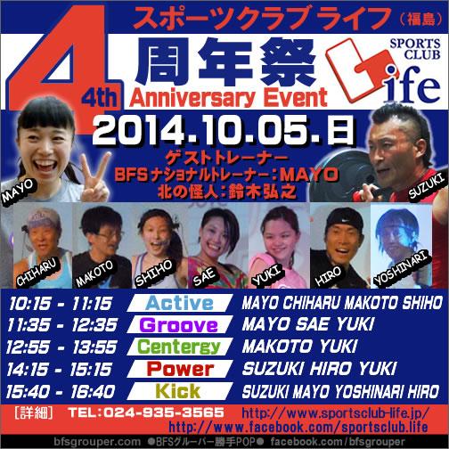 【4周年イベント】スポーツクラブライフ(福島)【10/5(日)】