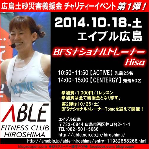 【チャリティ】エイブル広島20141018(土)ナショナルトレーナーHisa