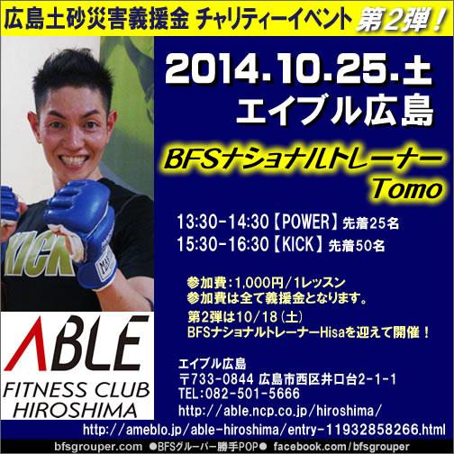 【チャリティ】エイブル広島20141025(土)ナショナルトレーナーTomo