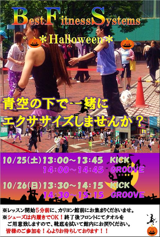 ハロウィン♪BFS屋外イベント!!