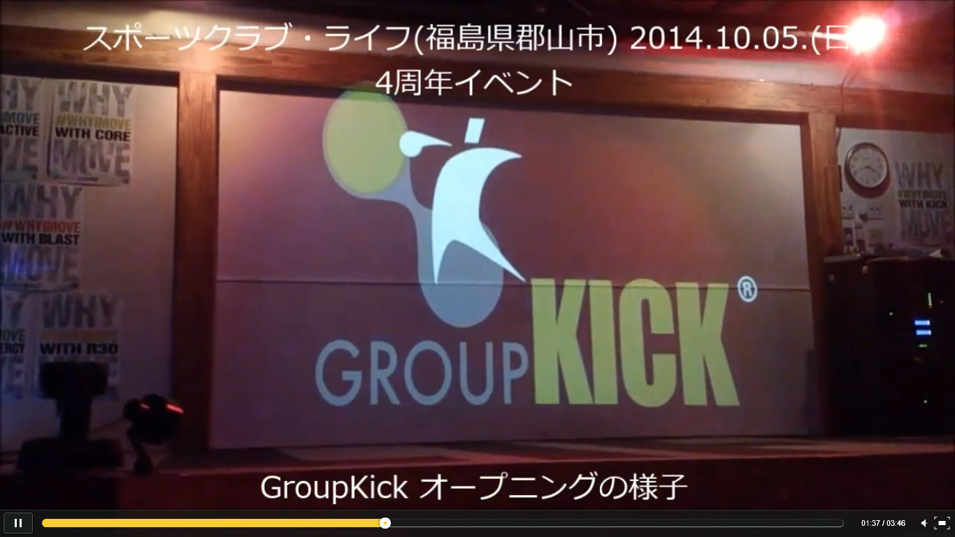 ライフ4周年GroupKickオープニングの様子/20141005